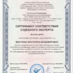 Судебная землеустроительная экспертиза Монтонен Екатерина Владимировна