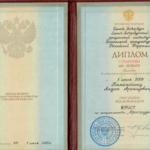 Диплом генеральной прокуратуры РФ Каминский А.А.