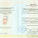 диплом Кадастровая Деятельность Каминский А.А.